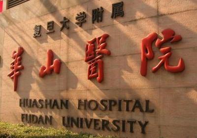 上海华山医院petct中心_复旦大学附属华山医院petct中心