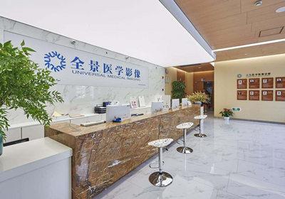 上海全景医学影像诊断(徐汇)中心petct_全景医学影像诊断中心