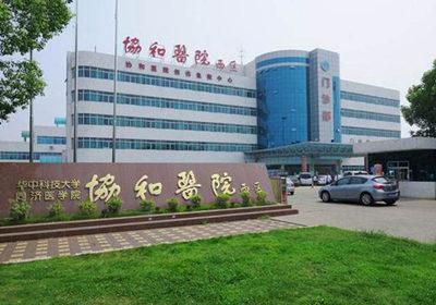 武汉协和医院(西院)petct中心_武汉协和医院检查检测中心