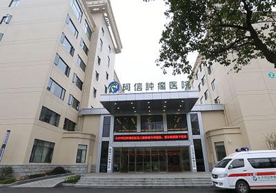 长沙珂信肿瘤医院PETCT中心_长沙珂信肿瘤医院