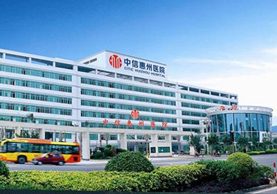 中信惠州医院PETCT中心_中信惠州医院