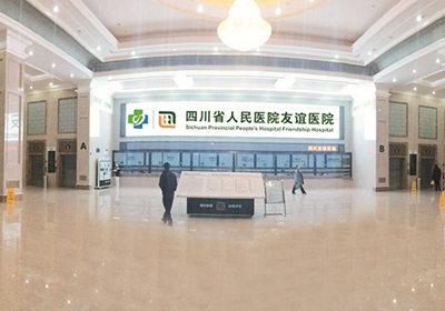 四川友谊医院PET-CT中心_四川友谊医院