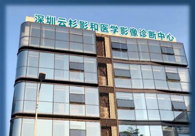 深圳云杉影和医学影像诊断中心