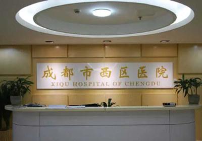 成都市西区医院_四川成都petct医院在线免费预约