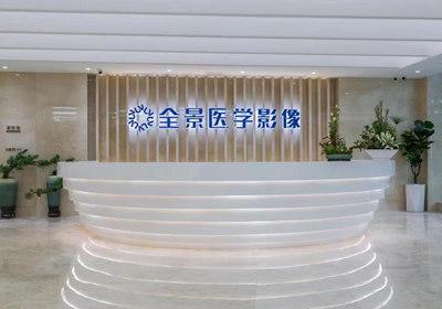成都全景医学影像诊断中心_成都petct检查预约中心